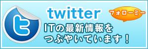 ネッタンTwitter