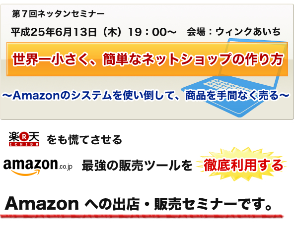 アマゾンネットショップ構築セミナー