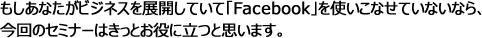 facebookのお話