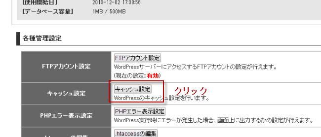 WPXサーバキャッシュ設定