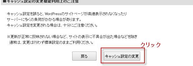 WPXサーバキャッシュの変更