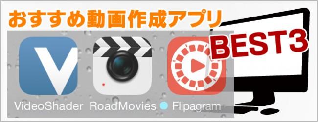 動画作成アプリ