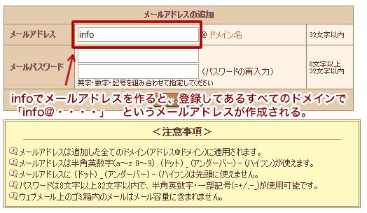 さくらサーバーメール設定画面
