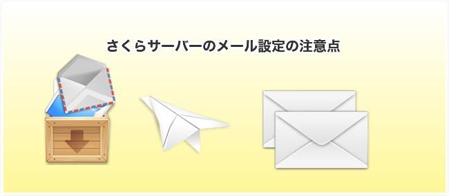 サーバのメール設定